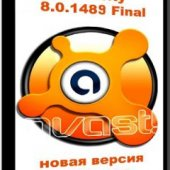 Avast! Internet Security 8.0.1489 (Rus,2013) | Безопасность