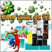 Новые скины для ICQ   Сообщения и E-Mail