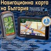 Garmin Карты Болгарии OFRM Geotrade v.5.80+JCV (BUL+RUS) 2012 | Навигация,ГИС,GPS
