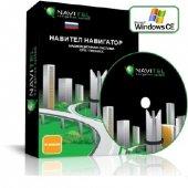 Navitel 5.1.0.97 Автоверсия (21.04.12) [RUS] | Навигация,ГИС,GPS