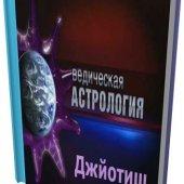 Сборник книг по Джйотиш /Ведическая Астрология/ (68 томов) | Книги