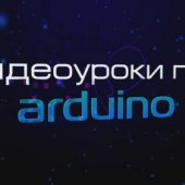 Bидеоуроки по Arduino от Джереми Блюма   Видеокурсы