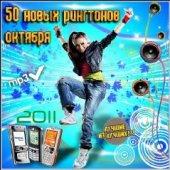 50 новых рингтонов октября (2011) | Для мобильного