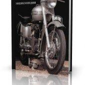 Р. Браун - Мотоциклы. Энциклопедия | Справочники