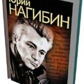 Юрий Нагибин. Сборник произведений (56 книг) | Книги