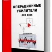 Операционные Усилители (10 томов) | Справочники