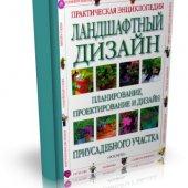П. Мак-Кой, Т. Ивелей - Ландшафтный дизайн. Практическая энциклопедия | Справочники
