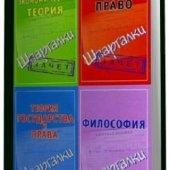 Шпаргалки (517 шт.) | Справочники