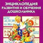 Энциклопедия развития и обучения дошкольника (45 томов) | Справочники