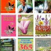 Подборка Лечение травами (40 книг) | Книги