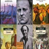 Иосиф Бродский. Сборник из 38 произведений | Книги