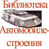 Библиотека автомобилестроения (93 книги) | Книги