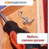 И. В. Мельников. Мебель своими руками | Справочники