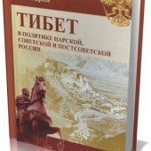 А. Андреев – Тибет в политике царской, советской и постсоветской России | Книги