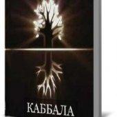 Библиотека Каббала (50 книг) | Книги