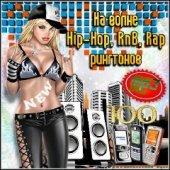 На волне Hip-Hop, RnB, Rap рингтонов (2012) | Для мобильного