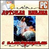 Детская библия с иллюстрациями (PC/Rus) | Справочники