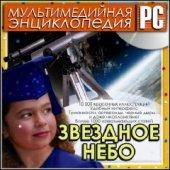 Звездное небо - Мультимедийная энциклопедия (PC/Rus) | Справочники