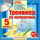�������� �� ���������� 5 ����� (PC/Rus) | �����������