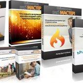 Сайтотворец - вебМАСТЕР PRO (2013) | Видеокурсы