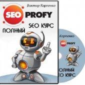 SeoProfy - Полный SEO Курс (2013) | Видеокурсы