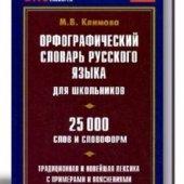 Орфографический словарь русского языка для школьников. 25000 слов | Справочники