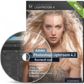 Adobe Photoshop Lightroom 4.2 М. Басманов (2013) | Видеокурсы