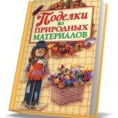 О. Белякова – Поделки из природных материалов | Книги