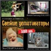 Свежие демотиваторы - 100 шт. (2013) | Смешное