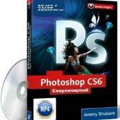 Сверхмощный видеокурс по Photoshop CS6 (2013) | Видеокурсы