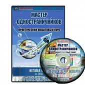 Мастер Одностраничников (2013) Видео тренинг | Видеокурсы