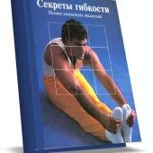 Секреты гибкости. Полная амплитуда движений | Книги