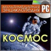 Космос - Мультимедийная энциклопедия (PC/Rus) | Справочники