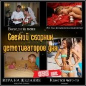 Свежий сборник демотиваторов дня (2013) | Смешное
