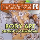 Body Art. Знаки и символы - Мультимедийная энциклопедия (PC/Rus)   Справочники