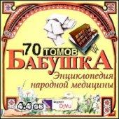 Бабушка. Энциклопедия народной медицины - 70 томов (DjVu) | Справочники