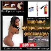 Прикольные предпраздничные демотиваторы (2013) | Смешное