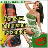 Соточка рингтонов на звонок (2013) | Для мобильного