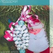 Е.В. Кузьмина. Новогодние подарки. Мастер-класс по бисеру | Справочники