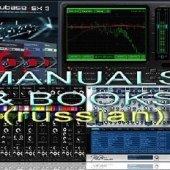 Коллекция мануалов по Обработке Звука | Справочники