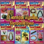 27 номеров журнала Бисероплетение (2010-2013) | Справочники