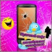 Шуточный софт для мобильных телефонов | Для мобильного