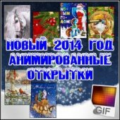 Новый 2014 Год - Анимированные открытки | Для мобильного