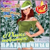 Праздничный Микс Новинок (2013) | Музыка MP3