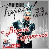 Минусовое караоке с Веркой Сердючкой (DVD5) | Музыка MP3