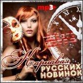 Карнавал Русских Новинок (2013) | Музыка MP3