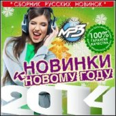 Новинки к Новому Году 2014! | Музыка MP3