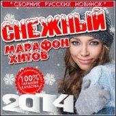 Снежный Марафон Хитов (2014) | Музыка MP3