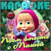 Поем вместе с Машей – Караоке | Музыка MP3