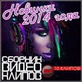 Новинки 2014 года - Сборник видео клипов (HD) | Музыка MP3